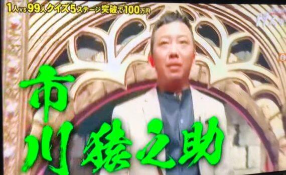 市川猿之助、クイズ99人の壁に挑戦!6月大歌舞伎も超絶賛!な博学な ...