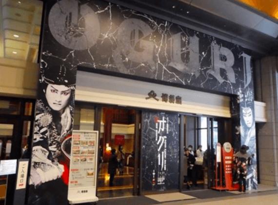 スーパー 歌舞 伎 オグリ 博多 座